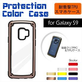 Galaxy S9 耐衝撃 TPU スマホケース Protection Color Case 背面クリア TPUケース コーナーデザイン カラーフレーム スタイリッシュ スマホ スマートフォン ポリカーボネート 衝撃に強い 保護 薄型 ギャラクシー SC-02K SCV38 SM-G9600