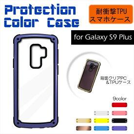 Galaxy S9 Plus 耐衝撃 TPU スマホケース Protection Color Case 背面クリア TPUケース コーナーデザイン カラーフレーム スタイリッシュ スマホ スマートフォン ポリカーボネート 衝撃に強い 保護 薄型 ギャラクシー SC-03K SCV39 SM-G9650
