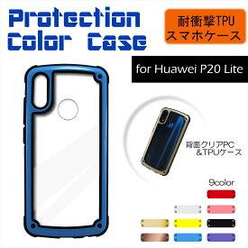耐衝撃 TPU スマホケース Protection Color Case Huawei P20 lite 背面クリア TPUケース コーナーデザイン カラーフレーム スタイリッシュ スマホ スマートフォン ポリカーボネート 衝撃に強い 保護 薄型 ファーウェイ HWV32