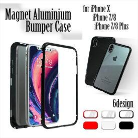 Magnet Aluminium Bumper Case 磁力 マグネット アルミバンパー 秒速 装着 iPhoneX iPhone7/8 iPhone7/8Plus スマホケース ケース カバー アイフォン iphone ワイヤレス充電対応 アイフォンテン