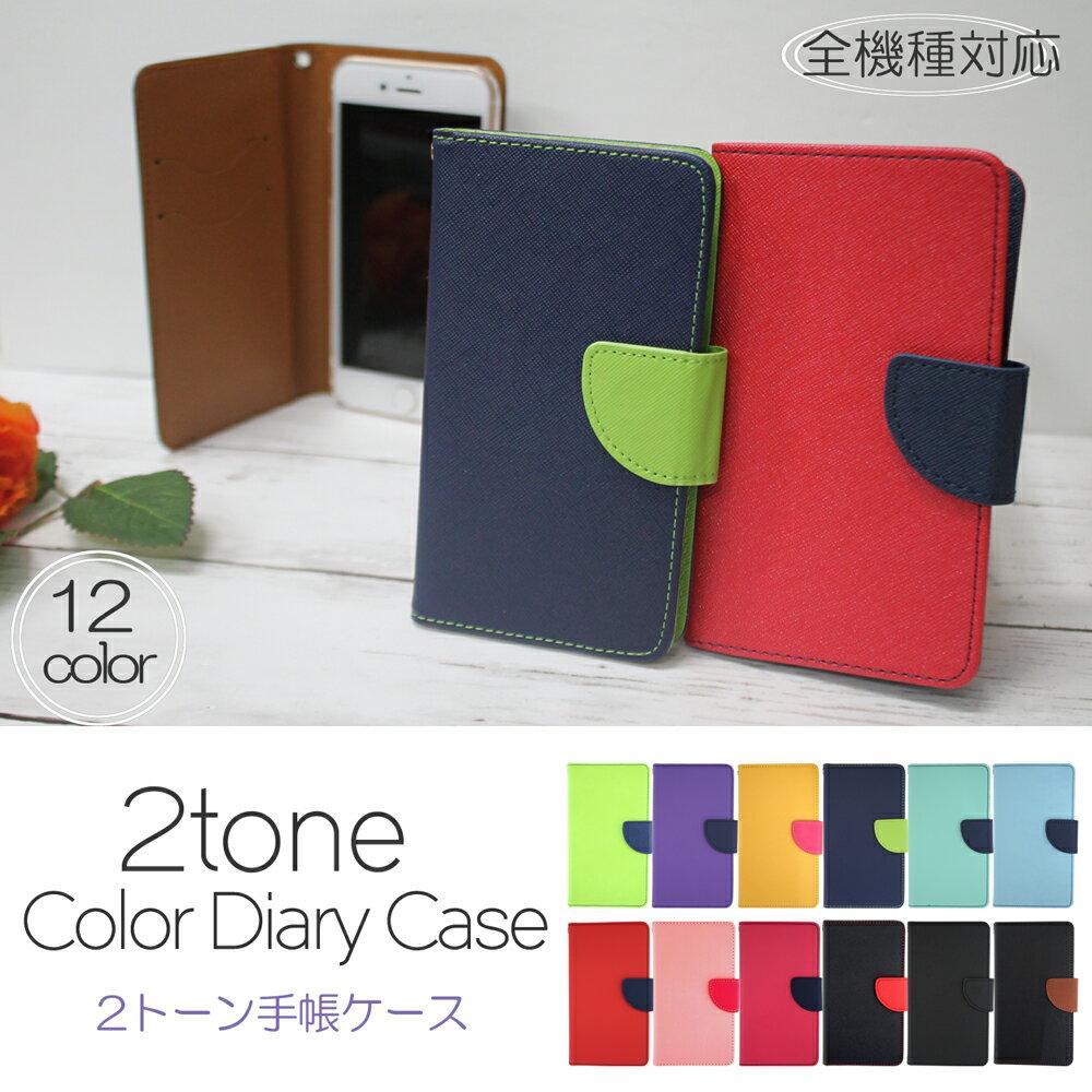 スマホケース 手帳型 全機種対応 オーダー 2トーン iPhoneXR iPhoneX iPhone7/8 Xperia XZ XZ1 XZs aquos アイフォン8 702sh ケース