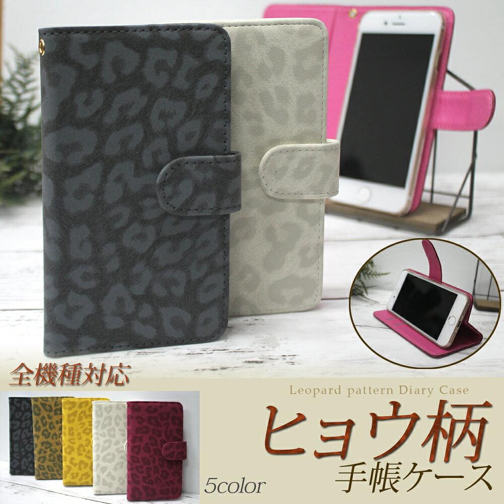 iPhone5c スマホケース 手帳型 オーダー ヒョウ柄 アイホン アイフォン アイホーン