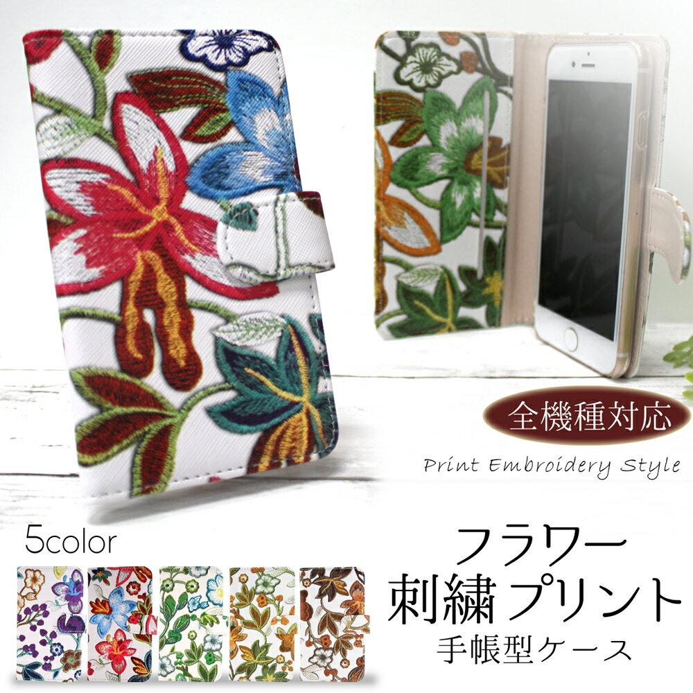 iPhone5c スマホケース 手帳型 オーダー フラワー刺繍プリント アイホン アイフォン アイホーン
