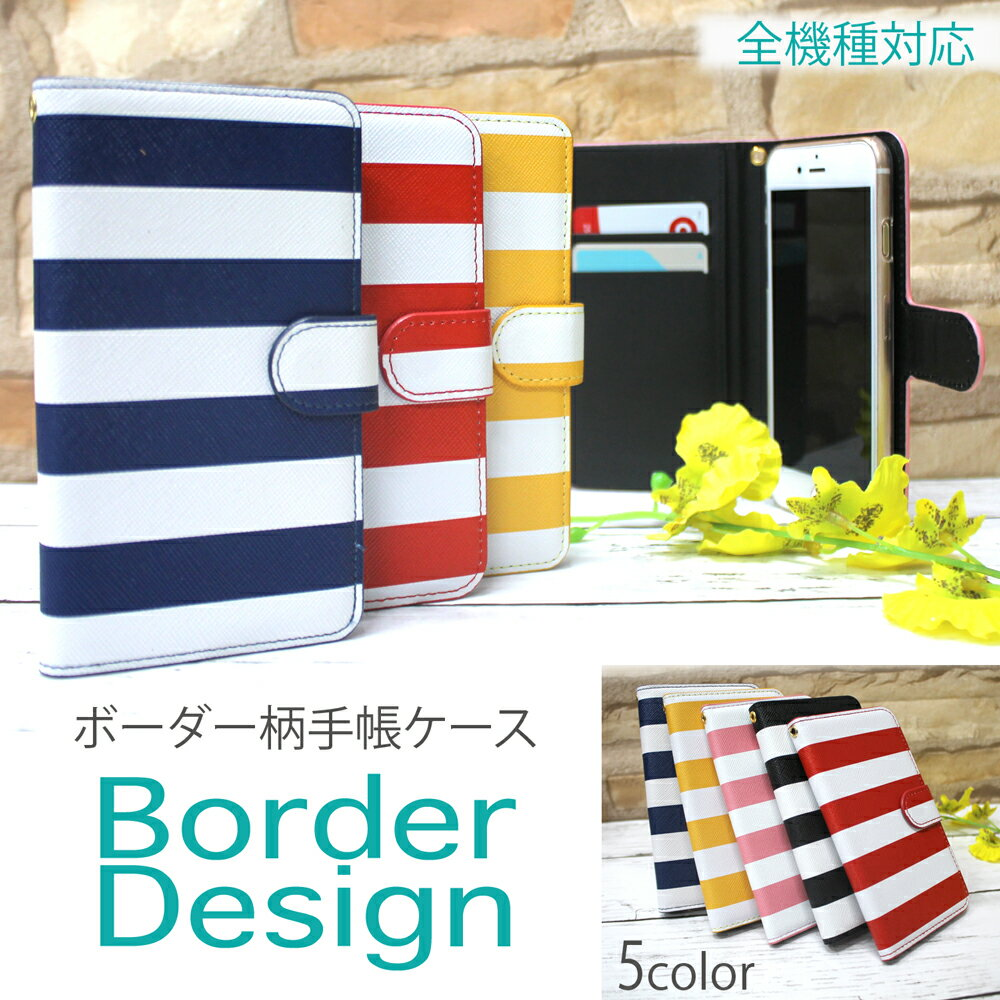 iPhone5c スマホケース 手帳型 オーダー ボーダー柄 アイホン アイフォン アイホーン