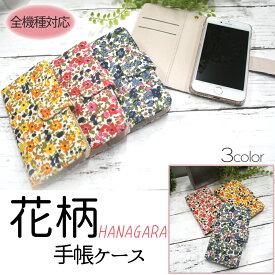 スマホケース 手帳型 全機種対応 iPhoneXS iPhoneXR iPhoneX iPhone7/8 Xperia XZ XZ1 XZs aquos アイフォン8 スマホカバー お花柄 花 いっぱい 一面 小花柄 フラワー かわいい オーダー 花柄