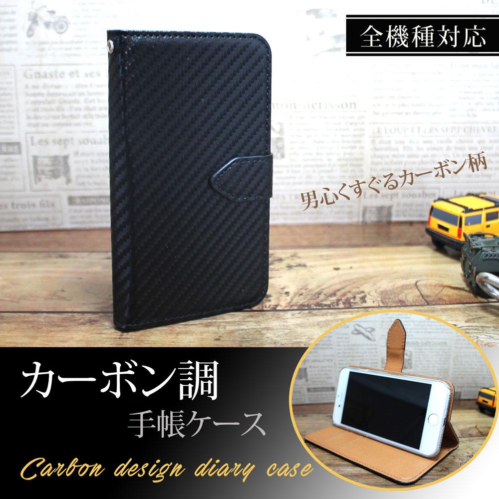 スマホケース 手帳型 全機種対応 オーダー カーボン調 iPhoneX iPhone7/8 Xperia XZ XZ1 XZs aquos アイフォン8