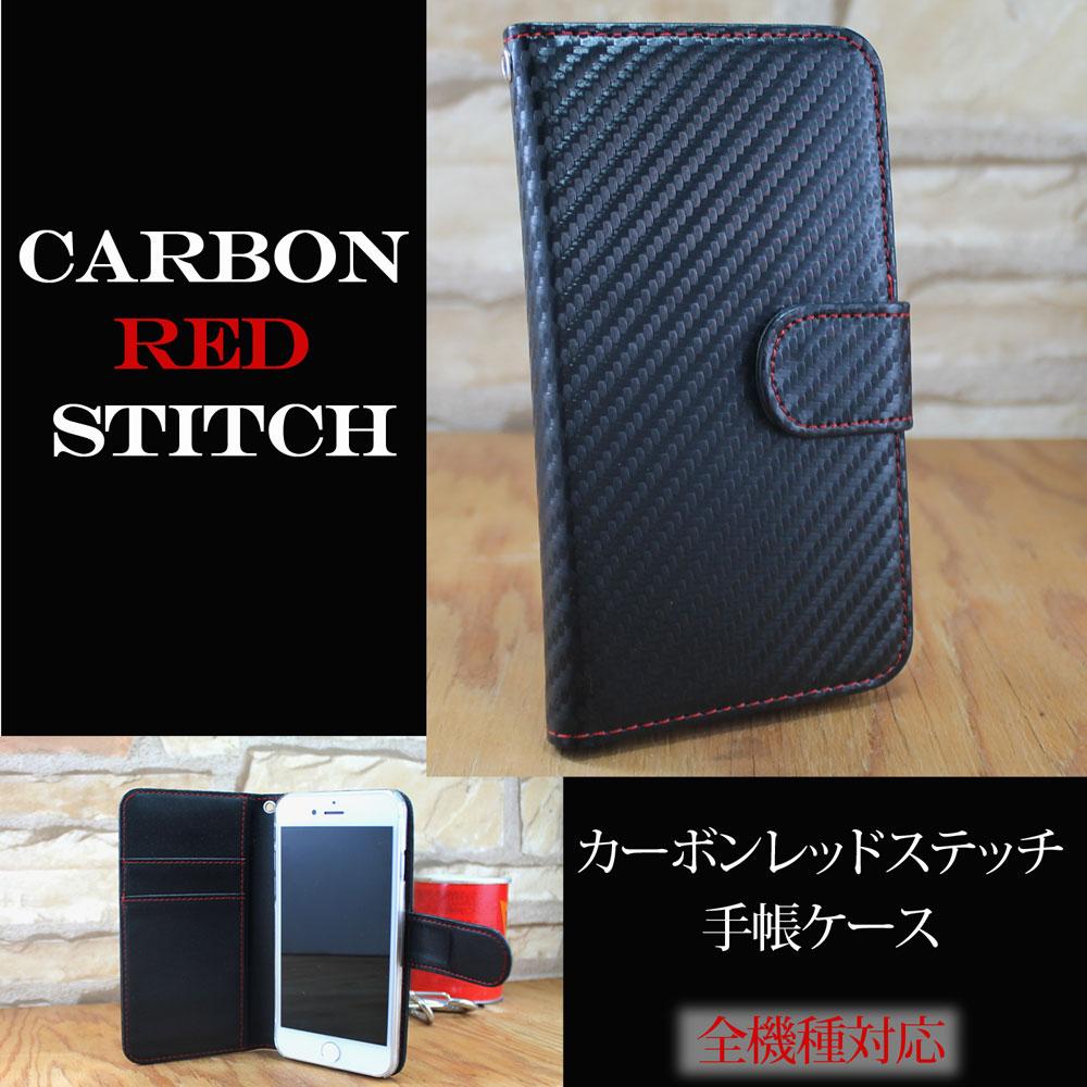 iPhone6s Plus スマホケース 手帳型 オーダー カーボン レッドステッチ アイホン アイフォン アイホーン