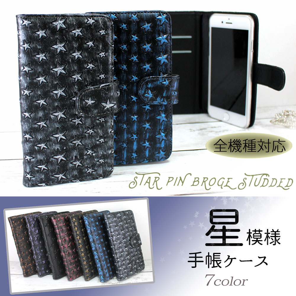 iPhone5c スマホケース 手帳型 オーダー 星模様 アイホン アイフォン アイホーン