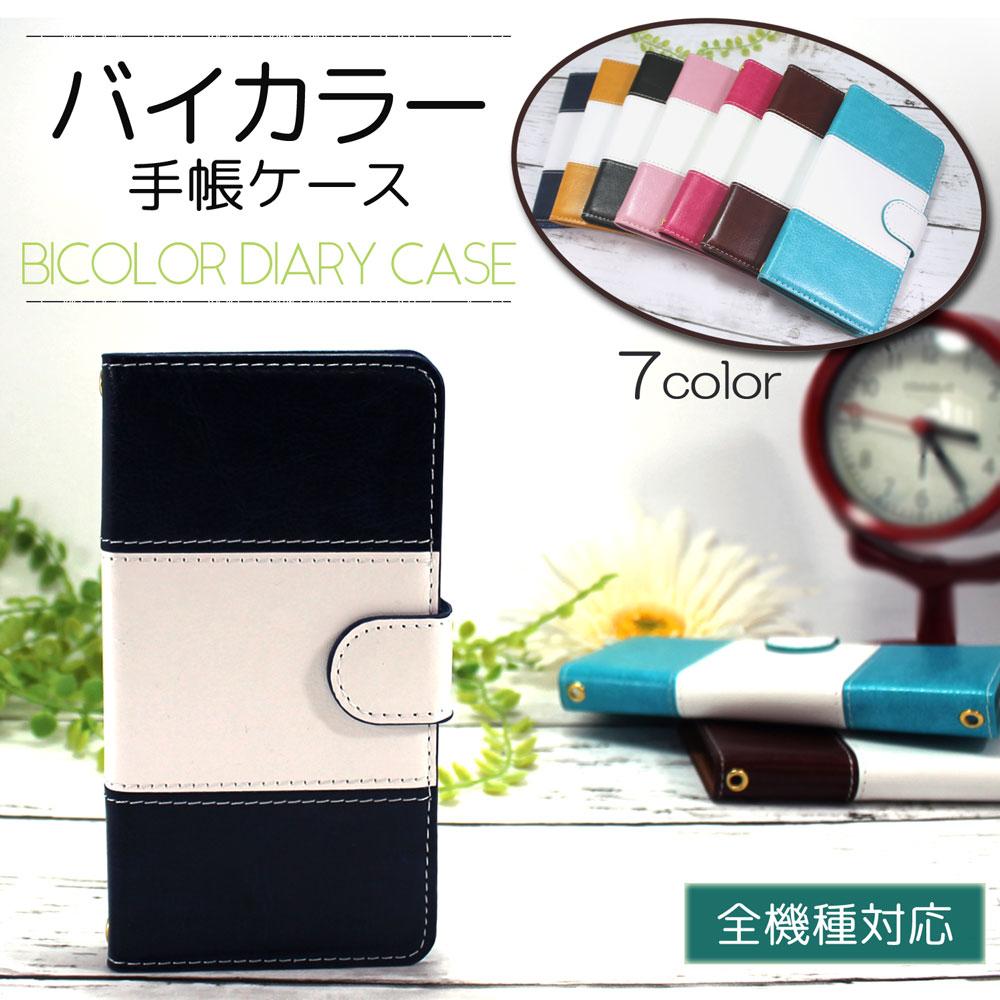 ZenFone 3 ZE552KL スマホケース 手帳型 オーダー バイカラー ゼンフォン