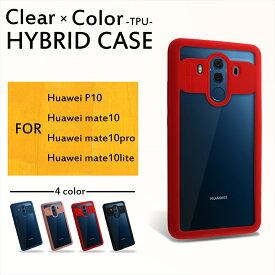 Huawei ハイブリッド スマホ ケース クリアアクリル TPU ハイブリッドケース スマホケース カバー ファーウェイ P10 Mate 10 Mate 10 Pro Mate 10 lite VTR-L29 VTR-K29B ALP-L29 BLA-L29 RNE-L21