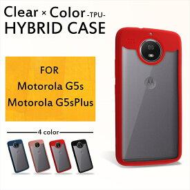Moto ハイブリッド スマホ ケース クリアアクリル TPU ハイブリッドケース スマホケース カバー MOTOROLA モトローラ G5s XT1797 G5s Plus XT1805