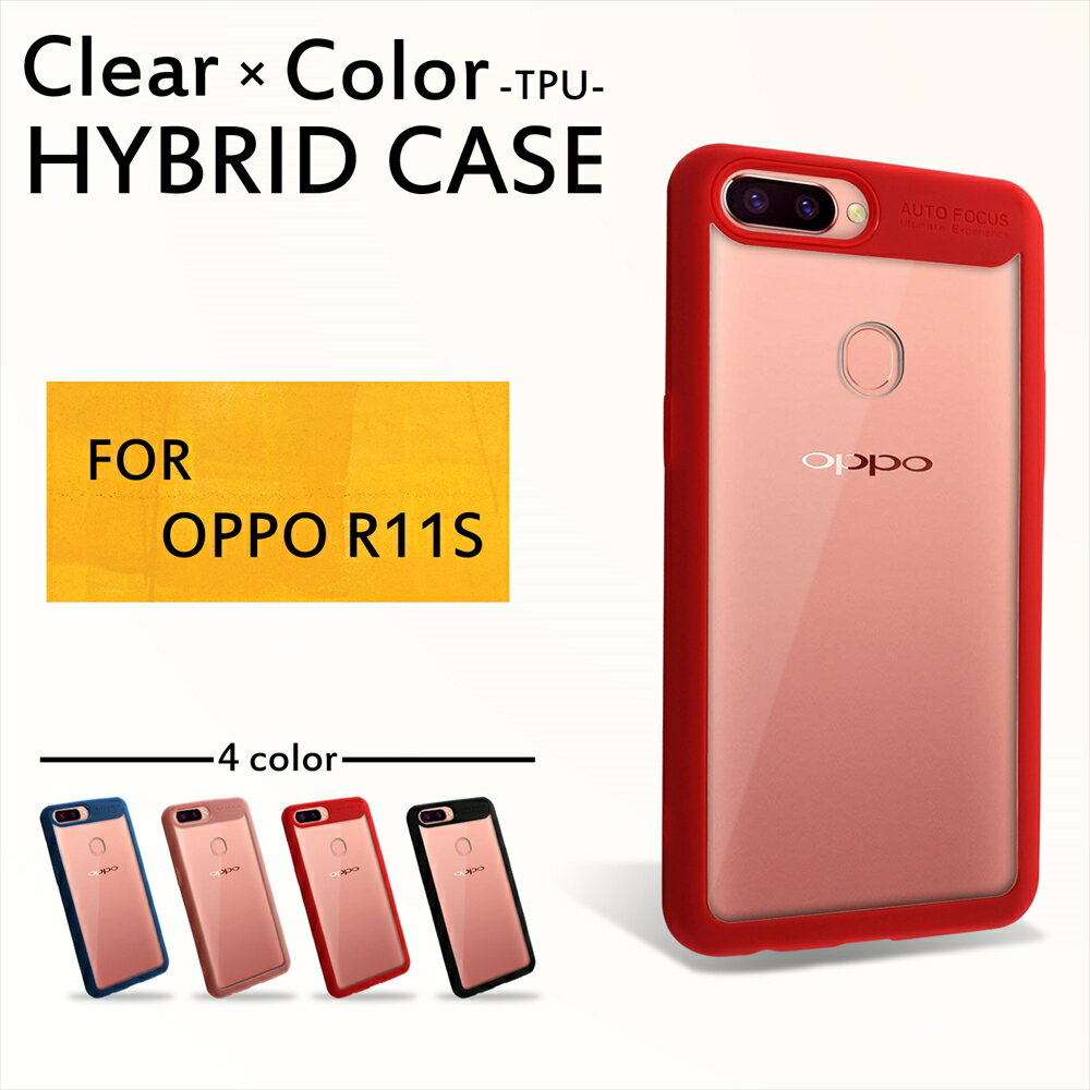 OPPO R11s ハイブリッド スマホ ケース クリアアクリル TPU ハイブリッドケース スマホケース カバー オッポ r11s