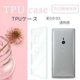 スマホケース 全機種対応 クリアTPUケース Xperia XZ3 XZ2 SO-01L SOV39 801SO iPhoneXS Max iPhoneXR AQUOS R2 OPPO R15 Pro Huawei P20 lite ZenFone Max 5Z ZS620KL tpu 携帯 カバー