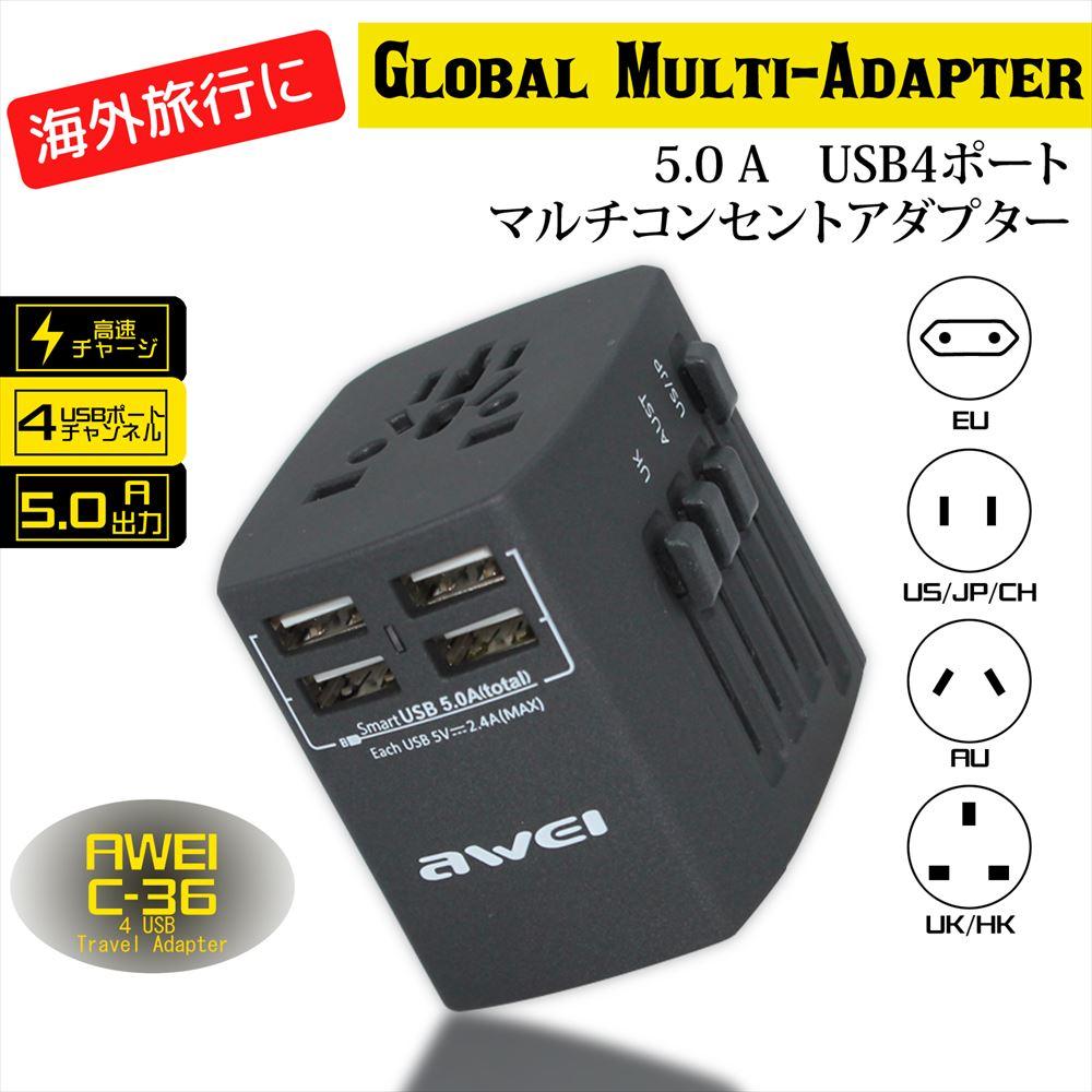 海外 マルチ変換プラグ AWEI 5.0A USB4ポート マルチコンセントアダプター 海外出張 変換 プラグ 海外旅行 ACアダプター USB LEDライト コンセント 充電 旅行 電源