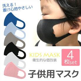 洗えるマスク 子供用マスク 送料無料 マスクキッズ 耳が痛くならない ジュニアマスク 子供 マスク 洗える 立体 薄手生地 立体型マスク 4枚入り 個包装 キッズ用 衛生的 洗い替え 感染対策 ウイルス予防