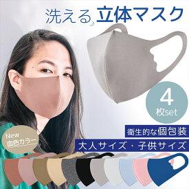 マスク 洗える 子供用 ピンク 大人用 4枚セット キッズサイズ 個包装 立体マスク 洗い替え 衛生的 花粉症対策 風邪予防 子供用マスク