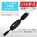 USB昇圧 ケーブル ショートタイプ 風量調節 3段階式 リモコン 風量3段階 スイッチ DC9V L字型コネクタ ファン付き作業…