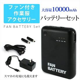 ファン付き作業服 バッテリー 10000mAh セット 作業服用 大容量 モバイルバッテリー スマホ充電 風量 3段階 軽量 コンパクト アクセサリー 他社メーカーのファンにも使える 変換アダプタ付き PSE 認証取得 AC充電アダプター USB Type-C