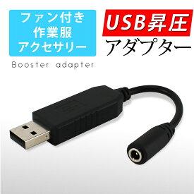 ファン付き作業服 USB昇圧アダプタ 昇圧プラグ 変換 付け替え モバイルバッテリー 簡単 接続用 ファンケーブル用 作業服用ファン USB-Type A 内径1.4mm 外径3.8mm 空調作業服