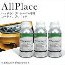AllPlace 社正規品 ヘッドランプリムーバー 専用 コーティングリキッド 600ml 3本セット 日本語 説明書付き リフレッ…