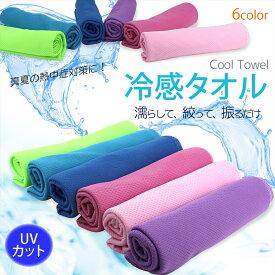 冷感タオル Cool Towel UVカット 熱中症 対策 アイテム クールタオル アイスタオル 冷感 冷たい タオル 冷却 ひんやり クールダウン 3ステップ 吸水 吸熱 メッシュ 冷感繊維 アウトドア スポーツ 節電