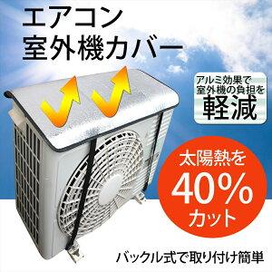 エアコン 室外機 カバー 40% 太陽熱 カット アルミ効果 バックル式 簡単 取り付け 室外機カバー 遮熱 冷房効果UP 節電 省エネ エコ 冷房 クーラー