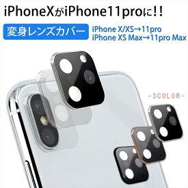 カメラリング iPhoneXS シリーズ iPhone11 Proに変身 カメラ保護 レンズカバー カメラカバー iPhoneX アルミ カメラレンズ トリプルカメラ レンズチェンジ ユニーク商品 アイフォン iphone xs 変身レンズカバー