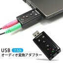 USB オーディオ 変換アダプター 7.1ch 外付け 3.5mm イヤホン端子 マイク端子 USB経由 変換 ブラック 挿すだけ 小型 …