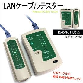 LANケーブル テスター RJ45 RJ11 通信チェック 通信チェッカー 通信結線 断線 簡単 チェック 収納ケース付き UTP STP モジュラーケーブル 親機 子機 分離タイプ LANテスター LANケーブルチェッカー