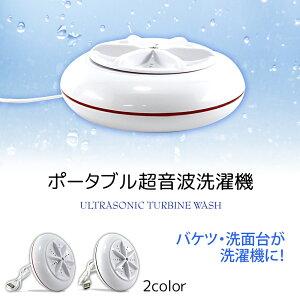 ポータブル超音波洗濯機 超音波洗い タービン洗い ポータブル洗濯機 洗濯物 旅行先 ミニウォッシャー ミニ洗濯機 小型洗濯機 USB給電式 コンパクト バケツ 洗面所 きれい 真っ白 トラベルグ