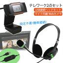 WEBカメラ ヘッドセット 2点セット マイク内蔵 フルHD USB接続 高角カメラ 両耳 ヘッドホン パソコン ゲーム リモコン…