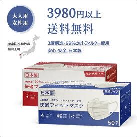 九州自社工場直販 マスク 不織布 日本製 50枚 不織布マスク ふつうサイズ 小さめサイズ 三層構造 使い捨てマスク 大人用 子供用 学童用