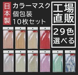 九州工場 血色マスク カラーマスク 不織布 日本製 個包装 10枚 セット マスク 不織布マスク 日本製マスク