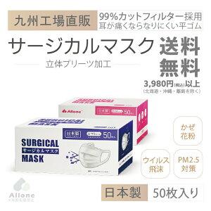 マスク 日本製 不織布 サージカルマスク 100枚(2箱) 小さめサイズ&ふつうめサイズ 使い捨て マスク 三層構造 平ゴム採用 大人用 女性用 子供用