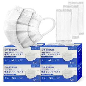日本製 不織布マスク 個別包装 200枚セット 50枚×4箱 快適フィットマスク 幅広耳紐 使い捨て 九州工場直送 快適フィットマスク 耳痛くならない 普通サイズ 小さめサイズ