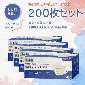 即納マスク 日本製 普通サイズ 50枚×4箱 白 不織布 使い捨て ウイルス飛沫対策 風邪 咳 花粉 PM2.5 息楽 大人用 男性