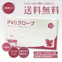 即納 PVCグローブ PVC手袋 (M) 100枚×4箱 返品不可 送料無料 使い捨て手袋 400枚 パウダーフリー プラスチック手袋…