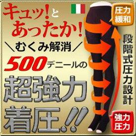 超強圧むくみ解消ストッキング【ピアッツァ500コラント】