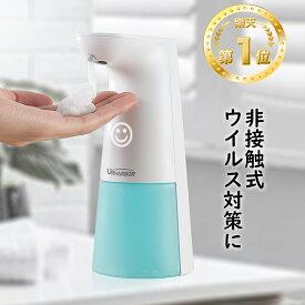 ソープディスペンサー自動 泡 /オート 非接触式2段階調整ハンドソープ ディスペンサー 自動 泡 ディスペンサー 電池式 泡タイプ センサー 250ml IPX4防水 細菌抑制 インフルエンザ対策 食器用洗剤対応