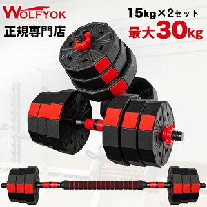 ダンベル Wolfyok (ウルフヨック) ダンベル セット 可変式 30kg 12角形構造 【最新進化版・3in1】 (15KGx2セット) バーベルにもなる アレー 錆びない 筋トレ アレイ ウェイトトレーニング器具 ダイエ