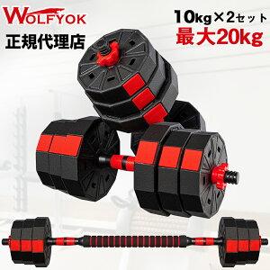 ダンベル Wolfyok (ウルフヨック) 可変式 20kg 12角形構造 【最新進化版・3in1】 (10KGx2セット) バーベルにもなる アレー 錆びない 筋トレ アレイ ウェイトトレーニング器具 ダイエット ポリエチレ