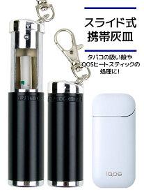 IQOSに便利 携帯灰皿 コンパクトにアイコスケースに吊下げる カラビナ付 スライド式 シンプル設定で機能的 スマートにヒートスティックの吸殻を捨てる ギフト 対応