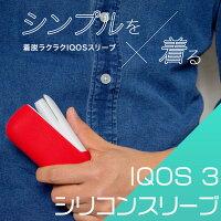 アイコス3ケース新型IQOS3専用シリコンスリーブケースアイコス3カバーソフトコンパクトHIGHFIVEブランド本体ホルダー送料無料