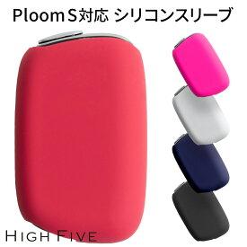 プルームエス ケース プルームS ケース Ploom S シリコン ケース スリーブケース カバー ソフト コンパクト HIGH FIVE ブランド 本体 収納 ホルダー 送料無料