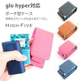 glo hyper ケース グローハイパー ケース 新型 glo 対応 サフィアーノ レザー 革 ポーチ型 専用 カバー ストラップ付 コンパクト 本体 収納 ネオ スティック 収納ホルダー HIGHFIVE ブランド