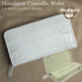 aef7893e86d1 完全一点モノ 長財布 ヒマラヤクロコダイル 一枚革 腹側 バックカット さいふ 高級