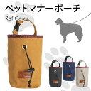マナーポーチ 犬 トリーツポーチ 散歩 ウンチ ポーチ ウンチバッグ エチケットポーチ 抗菌 衛生的 機能的 大容量 レザ…