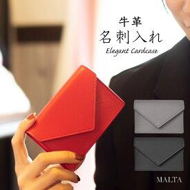 牛革 薄い 名刺入れ レディース 2ポケット ボタン留め メンズ レディース MALTA ブランド トゴ レザー 革 名刺ケース カードケース カード入れ コンパクト おしゃれ 名刺入れ かわいい ギフト プレゼント 送料無料
