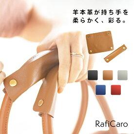 2個セット バッグ ハンドルカバー かごバッグ ハンドル カバー 持ち手 取っ手 カバン トートバッグ レザー 本革 羊革 シープレザー フリーサイズ 長さ 13cm ワイドタイプ 革小物 RafiCaro ブランド メンズ レディース 送料無料 ギフト 対応 S