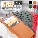【30%OFF SALE】インナーカードケース 薄型 牛革 レザー 長財布 スリム インナー カードケース スリム 革 ウォレット…